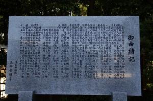 御由緒記の石板(佐那神社)