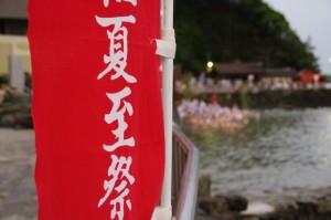 夏至祭(二見興玉神社)