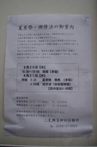 夏至祭・禊修法の御案内(二見興玉神社)