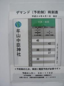 デマンド(予約制)時刻表