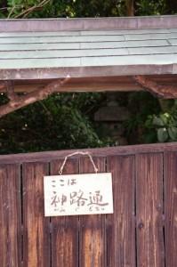 「ここは神路通(かみじとおり)」の掛札