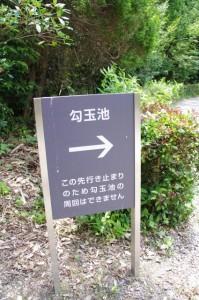 この先行止りの注意看板(勾玉池)