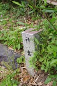神宮の石柱(園相神社)