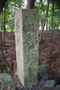 禁殺生の社標(園相神社)