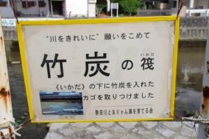 竹炭の筏の説明板(姫之橋付近)