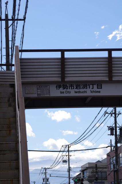 百五銀行伊勢支店前の歩道橋