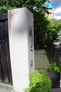 城之橋(伊勢商工会議所前)