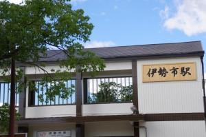 伊勢市駅(南口)
