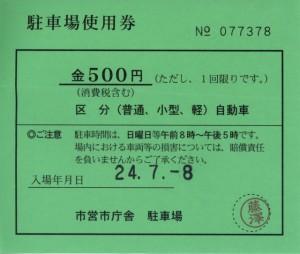 駐車場使用券(伊賀市役所 市庁舎駐車場)