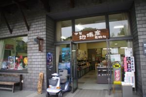 伊賀上野観光協会、伊賀上野地場産買物処