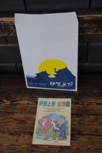 伊賀上野観光パンフレット
