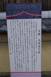 史跡 芭蕉翁生家の説明板