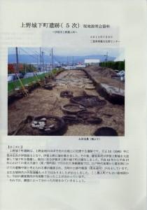 上野城下町遺跡(5次)説明会資料(1/4)