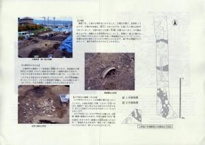 上野城下町遺跡(5次)説明会資料(2~3/4)