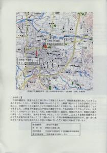 上野城下町遺跡(5次)説明会資料(4/4)