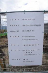 上野城下町遺跡(5次)