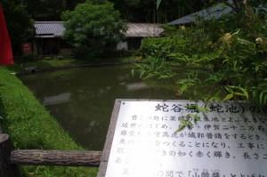 蛇谷堀(蛇池)