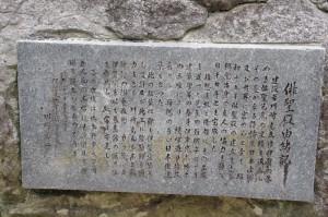 俳聖殿由緒記(上野公園)