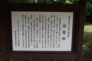 俳聖殿の説明板(上野公園)