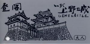 上野城登閣券