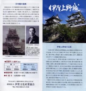 伊賀上野城のパンフレット