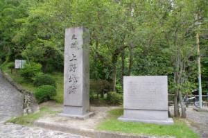 史跡 上野城跡の標石