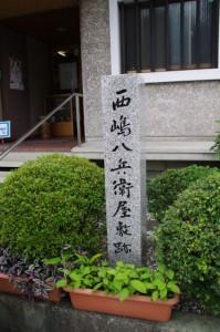 「西嶋八兵衛屋敷跡」の標石