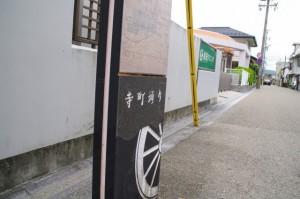 寺町通りの案内板(伊賀上野)