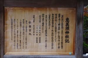 恵美須神社記(伊賀市)