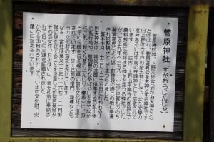 菅原神社の説明板