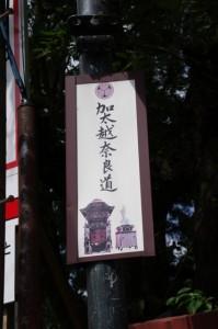 加太越奈良道の案内札