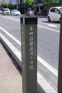 「本町筋銀座通り(東之立町通り)の辻」の標石