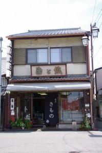 上野町元標(染と織 たかはし 前)
