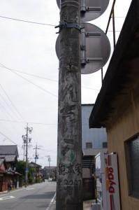 七越ぱんぢゅう総本家の電柱手書き広告