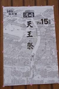 河崎天王祭のポスター