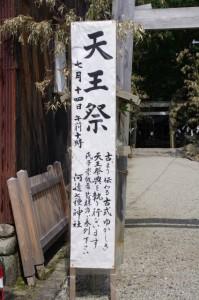 天王祭の天王祭典の案内板(河邊七種神社)