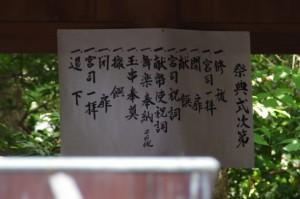 天王祭典式次第(河邊七種神社)