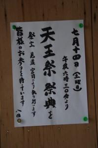 天王祭祭典の掲示(栄通神社)