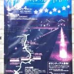 「100万人のキャンドルナイト伊勢」のポスター