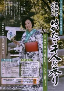 伊勢神宮外宮さん「ゆかたで千人お参り」パンフレット(1/2)