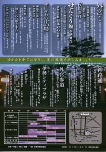 伊勢神宮外宮さん「ゆかたで千人お参り」パンフレット(2/2)