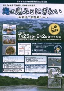 平成24年三重県立博物館移動展示「海と恵みとにぎわい~英虞湾と熊野灘から~」パンフレット(1/2)