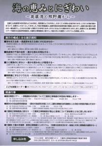平成24年三重県立博物館移動展示「海と恵みとにぎわい~英虞湾と熊野灘から~」パンフレット(2/2)