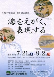 平成24年度企画展 斎宮・温故知新2「海をえがく、表現する」パンフレット(1/2)