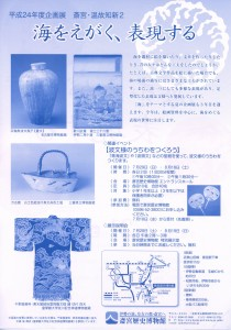 平成24年度企画展 斎宮・温故知新2「海をえがく、表現する」パンフレット(2/2)