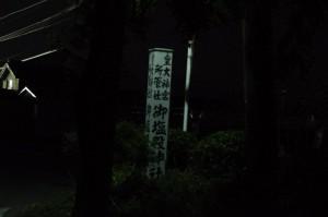 御塩殿神社の案内板