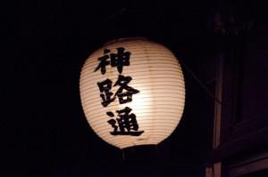 神路通の提灯