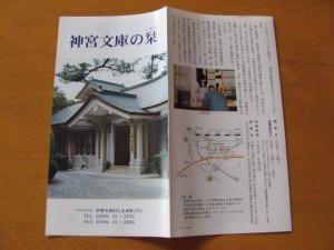 神宮文庫の栞