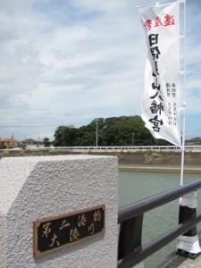 日保見山八幡宮 遷座祭の幟(第二湊橋)