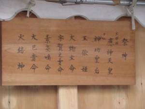 祭神(日保見山八幡宮)